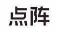 巨皓知识产权李响律师代理北京点阵消防工程有限公司关于第29933591号商标驳回复审行政纠纷案胜诉