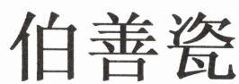 巨皓知识产权李响律师代理张演红关于第27666194号商标异议复审行政纠纷案胜诉