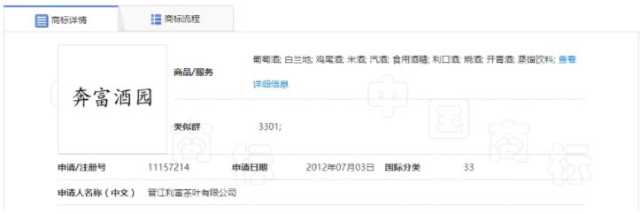 奔富酒园商标无效宣告被撤销,富邑集团称已申请再审