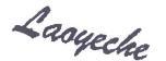 李响律师代理广州市老爷车投资管理有限公司关于第26608850号商标异议复审行政纠纷案胜诉